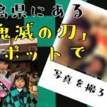 福島県にある「鬼滅の刃」スポットで写真を撮ろう!