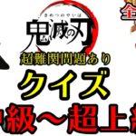【鬼滅クイズ】アニメ鬼滅の刃クイズ!超難問も全部解けたら鬼滅マニア第2弾