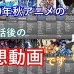 毒魔理沙さんと見る、2020年秋アニメで最終話まで見たアニメ