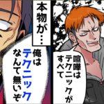 【アニメ】「喧嘩はテクニックが全て」と弱い人から金を巻き上げるDQN→アキオ「俺はテクニックなんてないぞ」