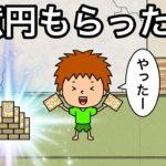 【アニメ】ゴウキ、1億円もらった!