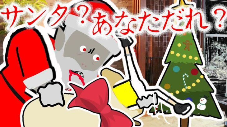 え?サンタさん・・?あなただれ?【怖い話 アニメ】クリスマスにサンタクロースにプレゼントをお願いしたのに、やってきたのは・・ママやパパが眠ってるうちに子供達が次々と・・・