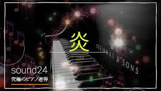 炎|アニメ『鬼滅の刃』より(究極のピアノ連弾シリーズ)