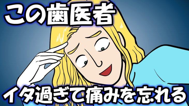 痛みを感じさせず、イタさを感じさせる歯医者【アニメ】【漫画】【耐え子】