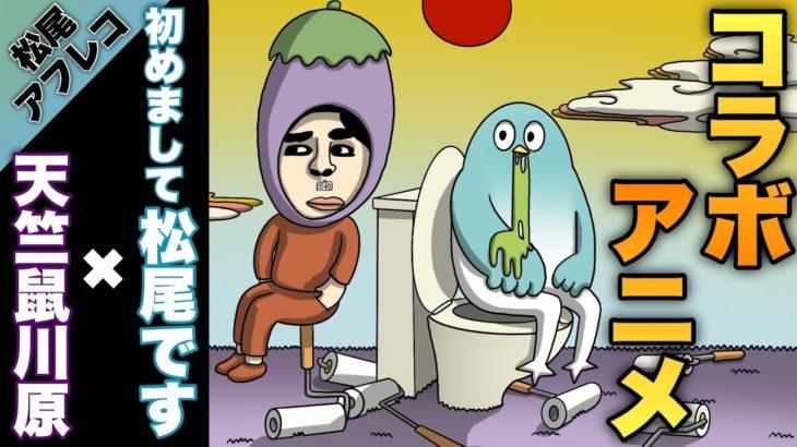 【天竺鼠川原×松尾です】コラボアニメ『マカロニが出来るまで耐えろ』松尾アフレコver.