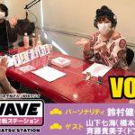 【vol.36】TVアニメ「おそ松さん」WEBラジオ「シェ―WAVEおそ松ステーション」