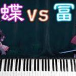 【鬼滅の刃】冨岡義勇vs胡蝶しのぶ 戦闘BGM4曲「本気なんですね冨岡さん」ピアノ耳コピ再現 Demon Slayer Giyu vs Shinobu OST Piano Cover ちいちいとん