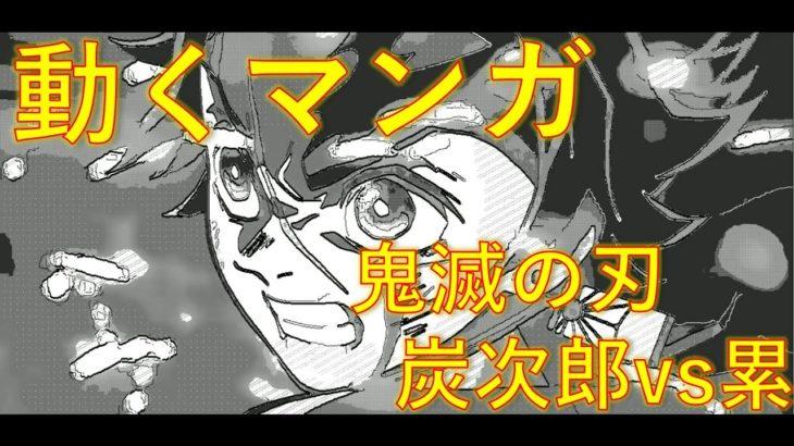 アニメ鬼滅の刃 炭治郎 vs 累 戦闘シーン を漫画風にしてみた。 Manga conversion of Tanjiro vs Rui fight scene.