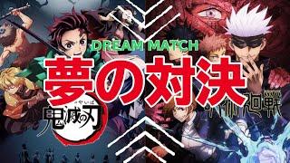 [アニメ] 鬼滅の刃 vs. 呪術廻戦 [夢の対決] Demon Slayer vs. Jujutsu Kaisen – Dream Match