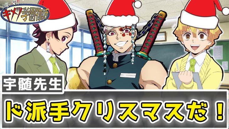 【キメツ学園】宇髄先生のクリスマス企画が派手すぎるwww【鬼滅の刃×声真似】