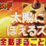 【妖怪ウォッチアニメ】第29話「太陽にほえるズラ! 第1話『人質』」「妖怪 あせっか鬼」「妖怪 さかさっ傘」