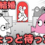 【アニメ】「その結婚ちょっと待った」史上1番ダサい展開