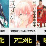 【最新アニメ情報】注目のアニメ化が続々決定の1月前半まとめ
