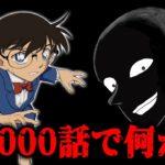 名探偵コナンのアニメ1000話で何が起きる?原作漫画通りなら黒の組織ラム関連の意味深エピソードだと判明…
