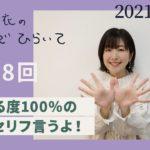 【あるある度100%のアニメセリフ言うよ!】茅野愛衣のむすんでひらいて 第118回 2021年1月8日