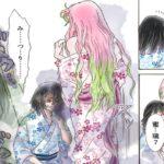 【鬼滅の刃漫画】伊黒小芭内と友達#105