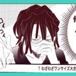 【鬼滅の刃漫画】伊黒小芭内と友達#139