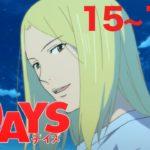 【15〜16話】TVアニメ「DAYS(デイズ)」 2021年1月30日土まで全24話期間限定公開!【公式アニメ全話】