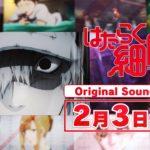 「はたらく細胞!!」オリジナルサウンドトラック 15秒CM│2月3日発売!!