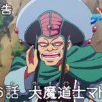 アニメ「ドラゴンクエスト ダイの大冒険」 第16話予告 「大魔道士マトリフ」