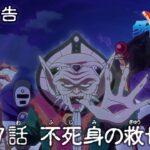 アニメ「ドラゴンクエスト ダイの大冒険」 第17話予告 「不死身の救世主」