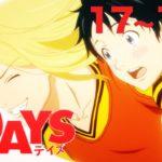 【17〜18話】TVアニメ「DAYS(デイズ)」 2021年1月30日土まで全24話期間限定公開!【公式アニメ全話】