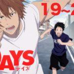 【19〜20話】TVアニメ「DAYS(デイズ)」 2021年1月30日土まで全24話期間限定公開!【公式アニメ全話】