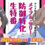 防振りアニメ放送スタート1周年記念SP「メイプルとサリーの防御特化と生特番」