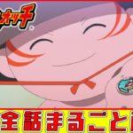 【妖怪ウォッチアニメ】第30話「太陽にほえるズラ! 第2話『誘拐』」「妖怪 ぶようじん坊」「妖怪 一旦ゴメン」