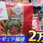 この中身なら毎年買いたい!フィギュアとアニメグッズが入って2万円な福袋開けてみた
