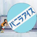 ドラえもん 2020 Vol 1941 – ドラえもんアニメ 2021