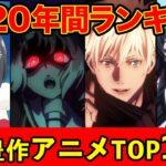 【完全版】2020年間おすすめ神アニメランキングTOP100【良作が歴代最多】
