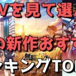 【2021年冬アニメ】新作おすすめランキングTOP10【冬アニメの全PV、公式サイトを見た僕が紹介】