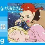 私のあしながおじさん 第22話「窓に降る雪」【公式アニメch アニメログ】