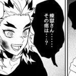【鬼滅の刃漫画】子供の日記 – 悪魔の性別についての真実  !!  # 26