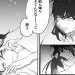 【鬼滅の刃漫画】永遠の愛#27