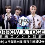 アニメ「ワールドトリガー」2ndシーズン 主題歌 TOMORROW X TOGETHERより動画コメント到着!