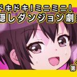 【ミニアニメ】「ドキドキ!ミニミニ!隠しダンジョン劇場」第3話
