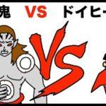 #3【アニメ】ドイヒーマン VS 太鼓鬼(きょうがい)「鬼滅の刃・モンスターの倒し方」