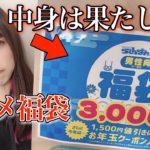 これはまさかの•••。3000円の『アニメ福袋』を買ったら◯◯◯でした。