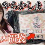 3000円の『アニメ福袋』を開封したんだけど、私やらかしました。。。