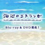 劇場アニメ『海辺のエトランゼ』パッケージ30秒予告|Blu-ray&DVD 2021年2月24日(水)発売
