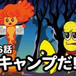 第36話「キャンプだ!」オシャレになりたい!ピーナッツくん【ショートアニメ】