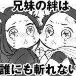【鬼滅の刃漫画】「しょーがねーだろ赤ちゃんなんだから!」# 373