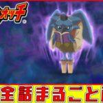 【妖怪ウォッチアニメ】第24話「恋とポエムとコーヒーと 4杯目」「妖怪 ネクラマテング」「ホンモノ登場!」