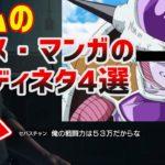 ゲームに隠されたアニメ・漫画のパロディネタ4選