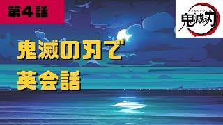 【初心者でもわかる!】アニメ「鬼滅の刃」で英会話【第4話】