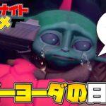 【アニメ】『ベビーヨーダの日常4』【フォートナイト】【Fortnite】