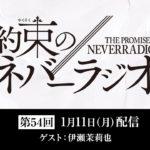 第54回「約束のネバーラジオ」ゲスト:伊瀬茉莉也/1月11日配信