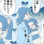 【鬼滅の刃漫画】ぎゆしの, 秘密は隠されている #59